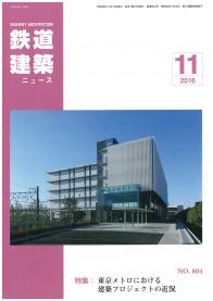 鉄道建築ニュース11月号