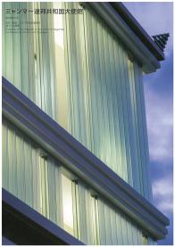 近代建築2016.9月号