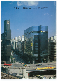 新建築1981.11月号