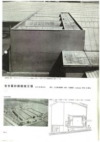 新建築1957.9月号
