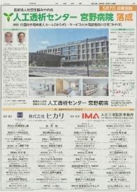 四國新聞宮野病院