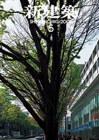 新建築2006.5月号