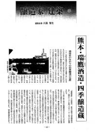 醸界春秋2004.10