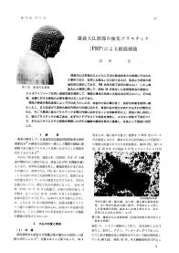 東京大学千三技術研究所報
